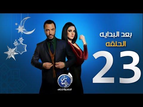مسلسل بعد البداية - الحلقة الثالثة والعشرين | Episode 23 Ba3d El Bedaya