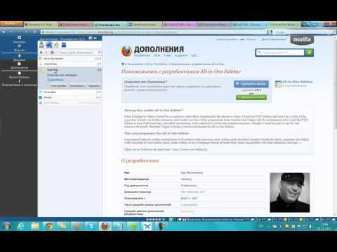 Плагины для Mozilla Firefox! часть первая