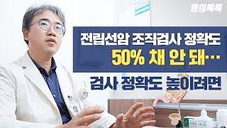 전립선암 조직검사 정확도 50% 채 안 돼… 검사 정확…