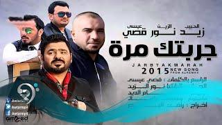 زيد الحبيب + نور الزين + قصي عيسى - جربتك مرة / Video Clip
