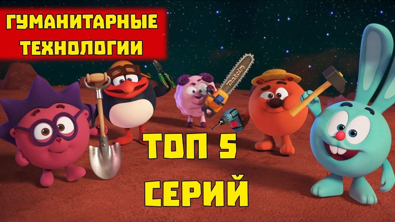 ТОП-5 серий  -  Смешарики. ПИН - код. Сезон