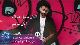 شعيل عبدالله - غريبة شلون (حصرياً)   2018   (Shaheel Abdullah - Ghariba Shlwn (Exclusive