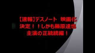 デスノート最新作「デスノート2016(仮)」の公開決定! しかも藤原達也主...