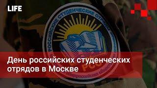 День российских студенческих отрядов в Москве