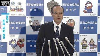 警察庁長官に松本氏 東京オリパラへの意気込み(20/01/18)