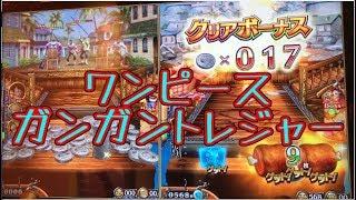 【メダルゲーム】ワンピース ガンガントレジャー【JAPAN ARCADE】