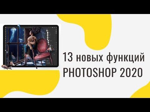 Новые функции Photoshop 2020 || Уроки Photoshop