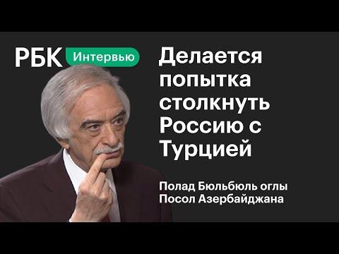 Посол Азербайджана о