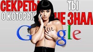 10 Секретов Google о которых Вы даже не подозревали