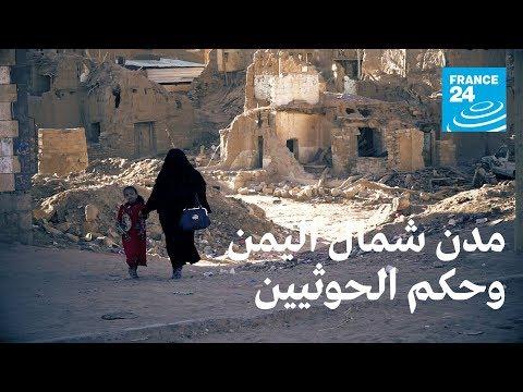 مدن شمال اليمن وحكم الحوثيين  - نشر قبل 4 ساعة