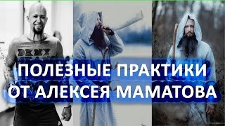 Полезные Практики - Алексей Маматов  #ВидеооЗаработкевИнтернете