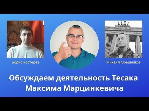 Борис Костерев и Михаил Орешников обсуждают деятельность Тесака Максима Марцинкевича