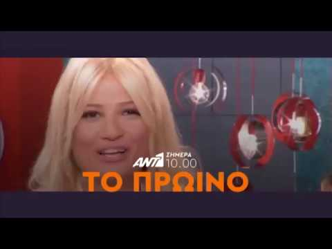 Available on Cyta UK TV Roku Video on demand To Proino with Fay Skorda   Το Πρωινό στον ΑΝΤ1 Καθημερ