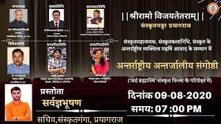 Megastar  Maharishi Aazaad | संस्कृत फिल्म अभिनेता का सम्मान समारोह | By - Sanskritganga | Sarwagya