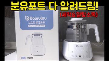 분유포트 세척, 열탕소독, 사용법(보르르 분유포트)