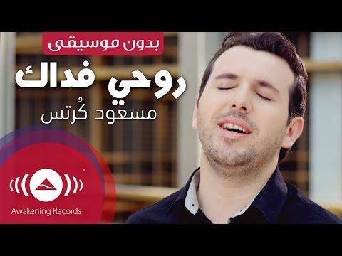 Mesut Kurtis - Rouhi Fidak    مسعود كُرتِس - روحي فداك   (Vocals Only - بدون موسيقى)