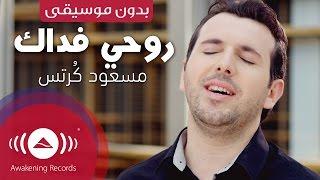 شاهد: فيديو كليب بدون موسيقى - مسعود كُرتِس  - روحي فداك