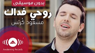 Mesut Kurtis - Rouhi Fidak | مسعود كُرتِس - روحي فداك | (Vocals Only - بدون موسيقى)