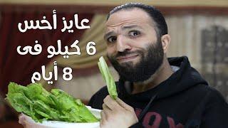 عايز اخس 6 كيلو فى 8 أيام !!!