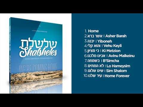 Shalsheles 7 - We're Coming Home [Audio Sampler]