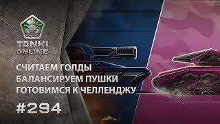 ТАНКИ ОНЛАЙН Видеоблог №294