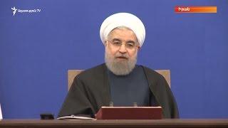 Ռոհանի  «Չեմ կարծում, որ Թրամփը չեղարկի Իրանի հետ կնքված միջուկային համաձայնագիրը»