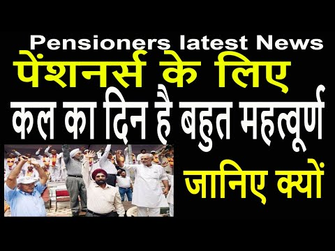 Pensioners Latest News_पेंशनर्स for Contribution towards 'Anubhav' to be awarded