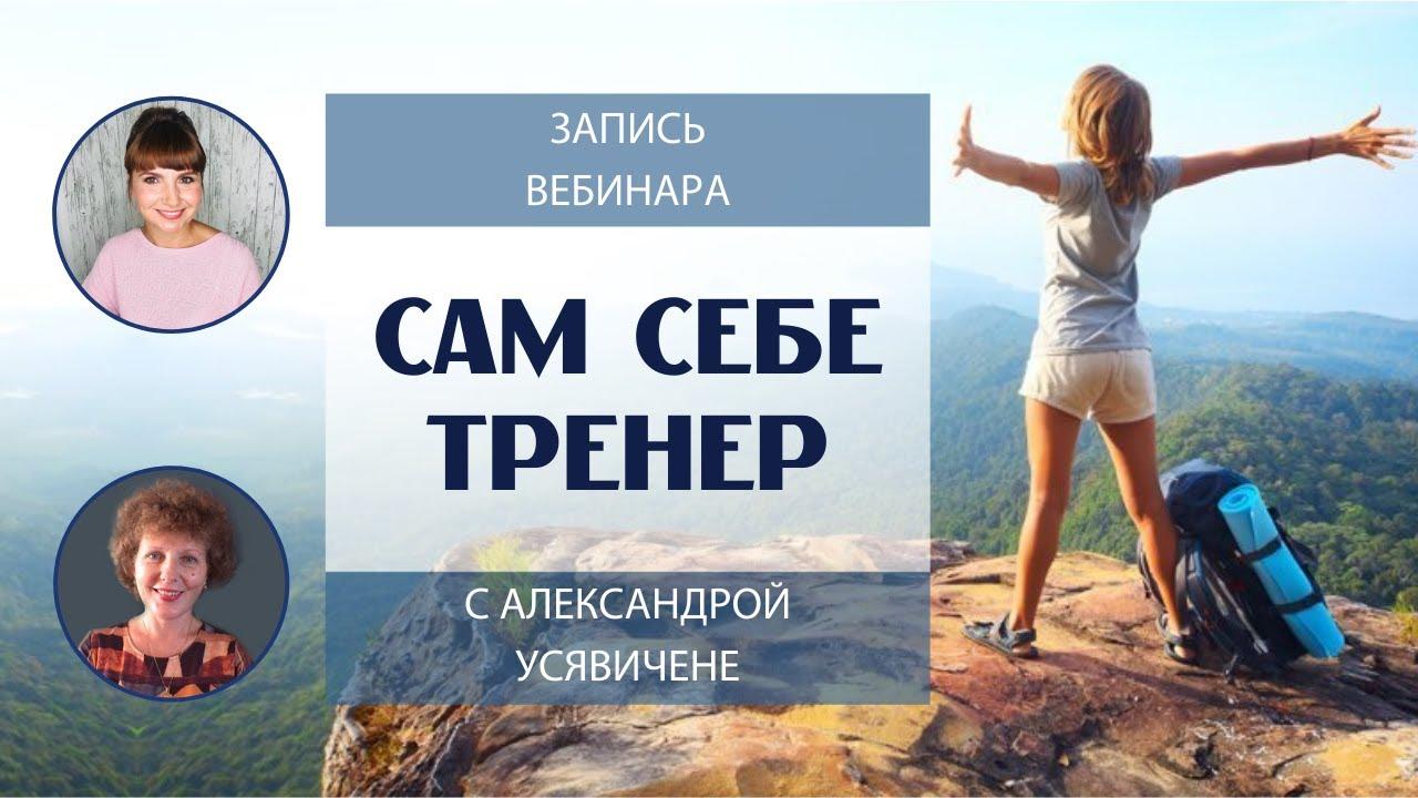 Вебинар «Сам себе тренер» с Александрой Усявичене