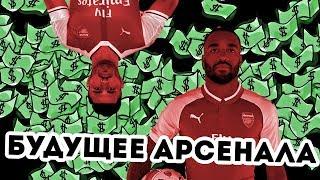 Трансферы  Арсенала  | Возрождение Венгера