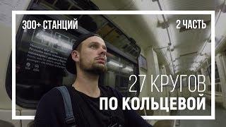 20 часов в метро (часть 2)