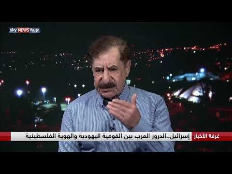 إسرائيل..الدروز العرب بين القومية اليهودية والهوية الفلسطينية  - 00:21-2018 / 8 / 6