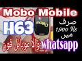 mobo h63 flash file | UPSchannel eu