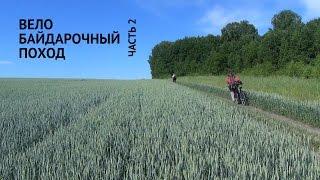"""Велопоход по Новосибирской области (Турклуб """"Экватор""""). Часть 2/2"""