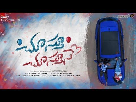 chustu-chustune-telugu-short-film-||-runway-reel-||-latest-short-films