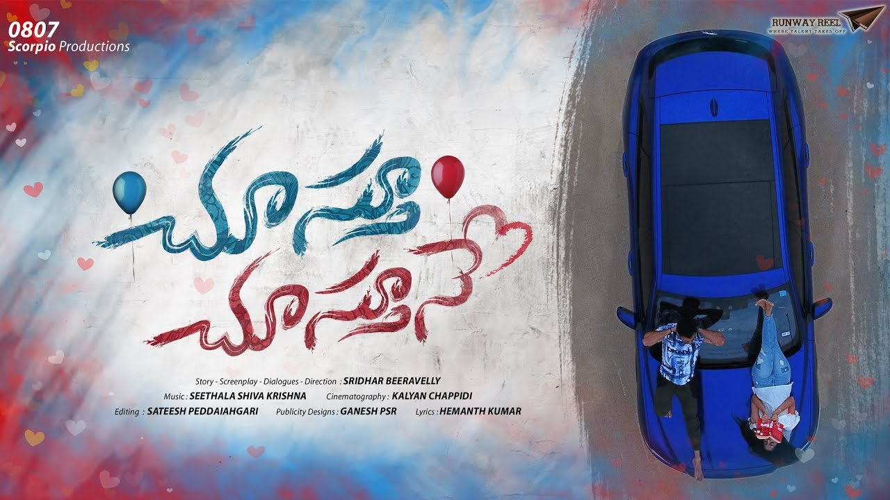 Chustu Chustune Telugu Short Film Runway Reel Latest Short Films Youtube