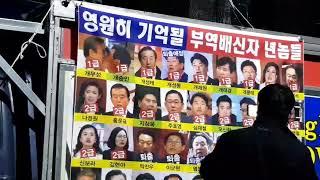 서청대 박근혜대통령 즉각석방 즉각복권!(19.04.12) ! 오늘만이 내 세상