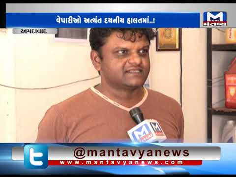 Ahmedabad: Downturn in Madhupura Market | Mantavya News