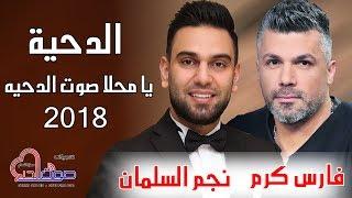 فارس كرم و نجم السلمان 2018 الدحية - يا محلا صوت الدحيه 2018