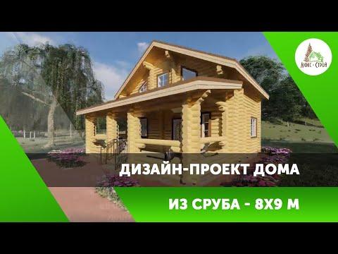 Дизайн-проект Дома из СРУБА - 8х9 м | ✮Зенит✮