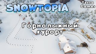 SNOWTOPIA Alfa обзор игры 1 Мой горнолыжный курорт