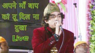Apne maa baap ka  tu dil na dukha // Rais anish sabri best performance ever