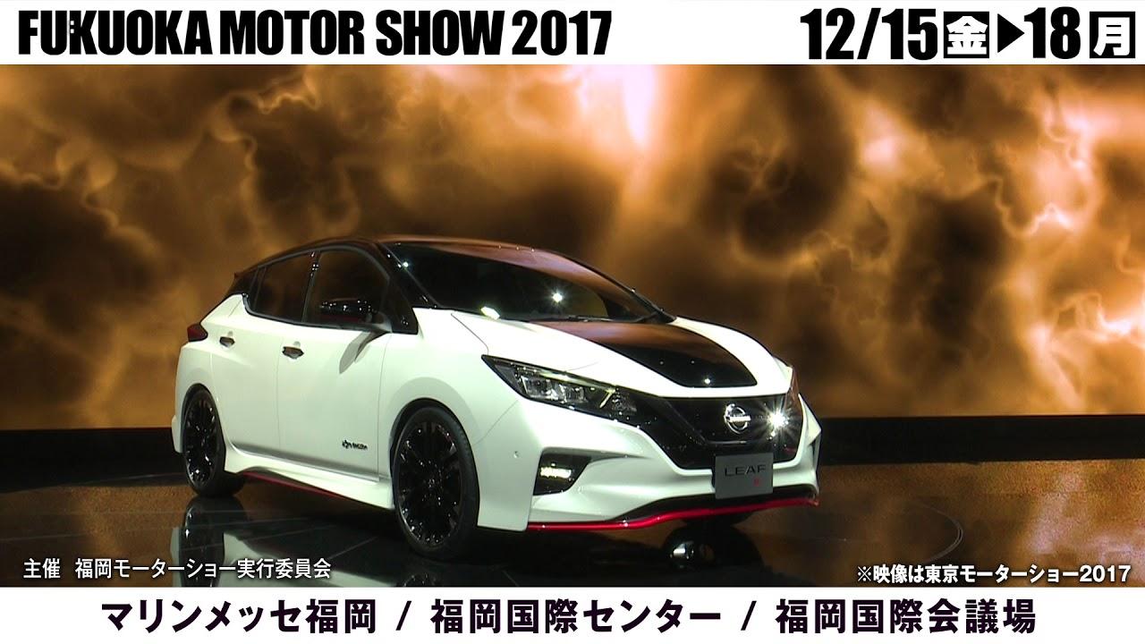 日程 福岡 モーター ショー