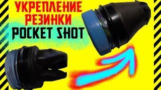 ✔ Как сделать укрепленный Pocket Shot. Улучшение резинки рогатки. Не рвется от стрельбы камнями.