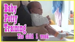 ✔ The initial training of the child 1 week . Potty training newborn
