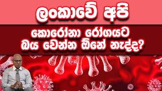 ලංකාවේ අපි කොරෝනා රෝගයට බය වෙන්න ඕනේ නැද්ද?   Piyum Vila   06-02-2020   Siyatha TV Thumbnail