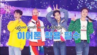 비투비4u_ Show your love 콘서트 간접 체험 + 응원법
