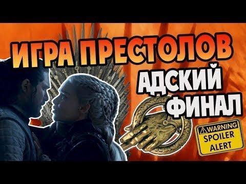 ИГРА ПРЕСТОЛОВ 8 СЕЗОН 6 СЕРИЯ ОБЗОР! Конец Игры Престолов!