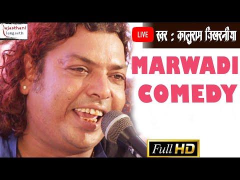 Kaluram Bhikharniya Hit Comedy || Live Rajasthani Sangeeth || H.D Comedy
