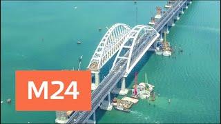 Смотреть видео Эксперт прокомментировал строительство Крымского моста - Москва 24 онлайн