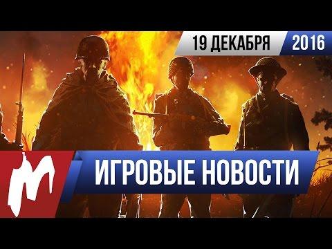 Игромания! Игровые новости, 19 декабря (Doom 4, Minecraft, Enlisted, Тодд Говард)
